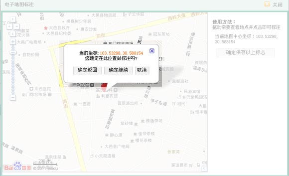 大邑县在线地图标注