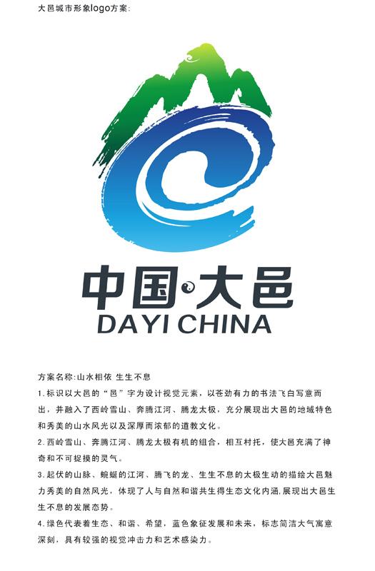 """""""大邑城市形象标识征集""""""""最大邑""""10张入围logo(1)"""