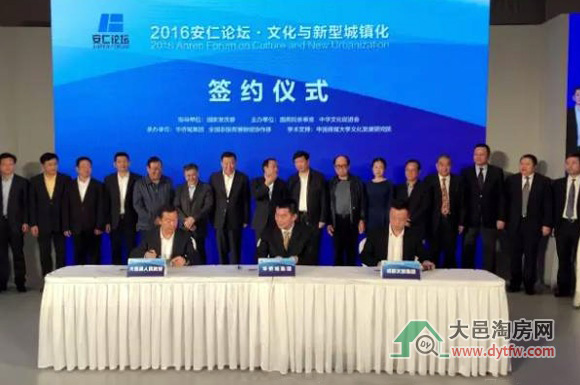 2016年华侨城挺进大邑 在安仁古镇预计投资100亿图片