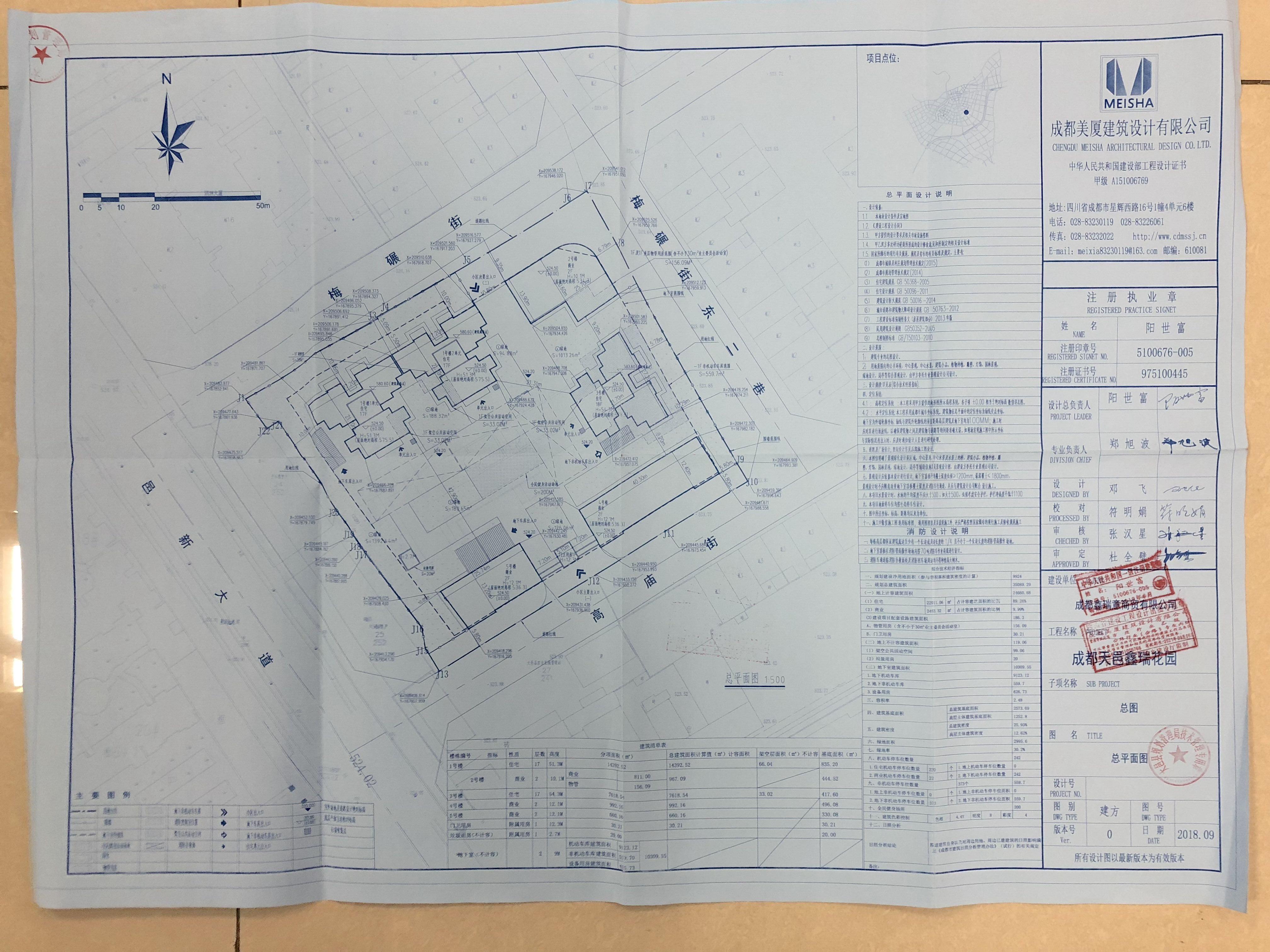 大渡口鑫瑞小区26栋户型图